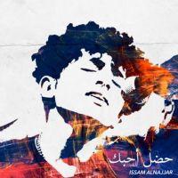 """El éxito de TikTok """"Hadal Ahbek"""" de Issam Alnajjar ya tiene video oficial y está disponible en plataformas"""